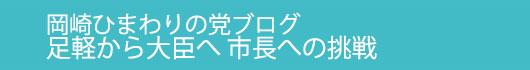 岡崎ひまわりの党のブログ